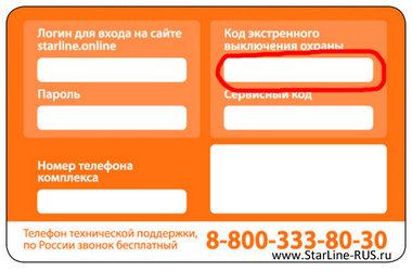 Карточка StarLine с PIN-кодом